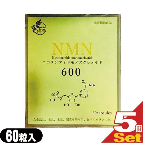 【栄養補助食品】【サプリメント】NMN600 ニコチンアミド モノヌクレオチド(Nicotinamide mononucleotide) 60粒 × 5個セット【smtb-s】