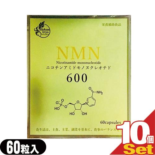 【栄養補助食品】【サプリメント】NMN600 ニコチンアミド モノヌクレオチド(Nicotinamide mononucleotide) 60粒 × 10個セット【smtb-s】