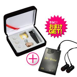 【さらに選べるおまけ付き】【ハイブリッド骨伝導式集音器+小型集音器セット】Air-Bone (エアーボーン) MA-707 + かんたんラクラク耳穴集音器DX セット 【smtb-s】