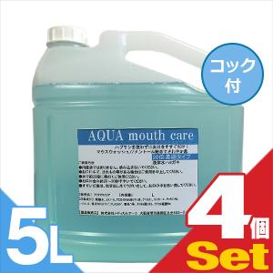 【ホテルアメニティ】業務用洗口液 マウスウォッシュ アクアマウスケア (AQUA mouth care) 20倍濃縮タイプ 5L×4個セット (詰め替えコック付き) - 歯ブラシを使わずにお口をすすぐだけ!メントール配合でさわやか息すっきり【smtb-s】