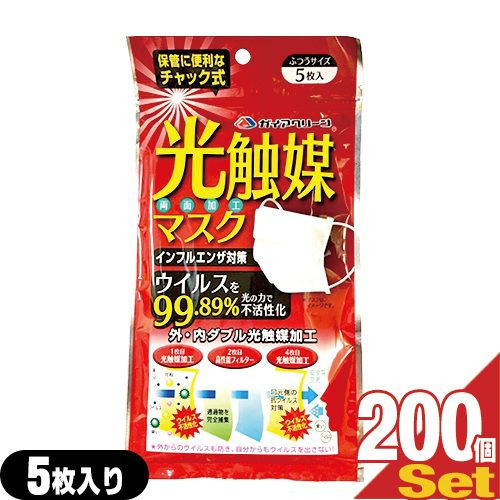 【風邪・インフルエンザ対策】ガイアクリーン ガイア光触媒マスク(両面加工) 5枚入り×200個セット(計1000枚) - 4層構造の不織布マスク。花粉対策マスク 防塵マスクとしてもご利用頂けます。保管に便利なチャック式。【smtb-s】