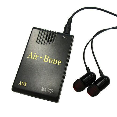 【さらに選べるおまけ付き】【ハイブリッド骨伝導式集音器】【デュアルモード】 Air-Bone (エアーボーン) MA-707 - 骨からも耳からも聴こえる。デュアルシステム採用による、骨伝導と空気振動の同時作動!自然で明瞭な音を再現!【smtb-s】