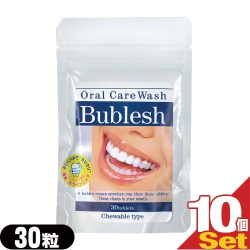 【あす楽対応】【炭酸タブレット歯磨き】オーラルケアウォッシュ バブレッシュ (Oral Care Wash Bublesh) 30粒 × 10個セット - 噛むだけ簡単。口内をすっきりさわやか息リフレッシュ