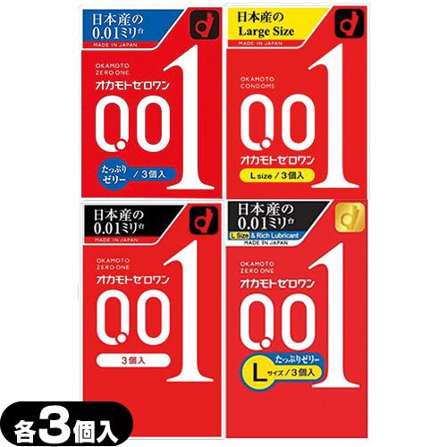 ◆【男性向け避妊用コンドーム】オカモト ゼロワン 0.01 ZERO ONE(ゼロワン(3個入)・たっぷりゼリー(3個入)・Lサイズ(3個入)選択) - 異次元の密着感 ニッポンの0.01ミリ台 ※完全包装でお届け致します。