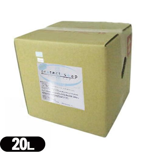 【あす楽対応】【業務用】【薬用ボディソープ】液体石鹸 プロテクトソープ(protect soap) 20L (詰め替え用コック付) - トリクロサン配合で殺菌・消毒。肌に優しい弱酸性。【smtb-s】