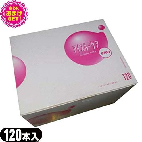 ◆【さらに選べるおまけ付き】【潤滑ゼリー/ローション】アイスルーケア(aisuru care) 120本入り(化粧箱) 業務用 - ※完全包装でお届け致します。【smtb-s】
