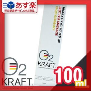 【あす楽対応】【ドイツのマッサージオイル】オーツークラフト (O2 KRAFT) 100ml - 。浸透性に優れた上質なマッサージ用植物性オイルです【smtb-s】