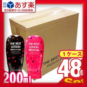 ◆ 【あす楽対応】【水溶性潤滑ローション】ザ・ベストローション/THE BEST LOTION 200ml (パッションピンク・プレミアムブラック) × 48個(1ケース)セット - 「ザ・ベスト」とのコラボレーションブランド。 ※完全包装でお届け致します。【smtb-s】