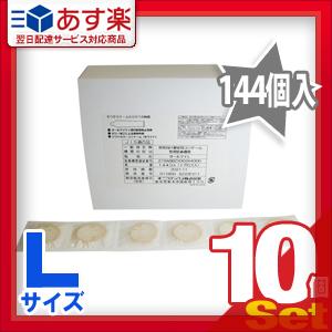 ◆【あす楽対応】【男性向け避妊用コンドーム】業務用スキン 不二ラテックス Lサイズ 144個入り x10箱(計1440個) ※完全包装でお届け致します。【smtb-s】