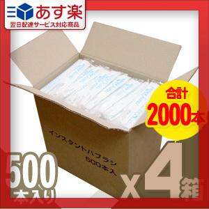 【あす楽対応】【ホテルアメニティ】【使い捨て歯ブラシ】【個包装タイプ】業務用 粉付き歯ブラシ(500本入り)×4箱セット(合計2000本) ケース売り - 磨き粉が付着しているので、すぐに使える便利な歯ブラシ。【smtb-s】