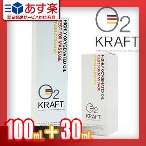 【あす楽対応】【ドイツのマッサージオイル】オーツークラフト (O2 KRAFT) 100ml + 30ml セット - 浸透性に優れた上質なマッサージ用植物性オイルです。