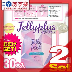 ◆【あす楽対応】【さらに選べるおまけ付き】【女性用潤滑ゼリー】ジェクス ゼリープラス(JELLY PLUS) 30本入り×2箱セット(計60本) - ラヴィーナ乳酸菌配合。コンドームのメーカーが開発した女性用潤滑ゼリー。日本製。【smtb-s】