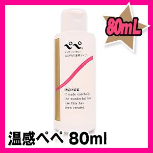 ◆温感佩佩(PEPEE)温暖(80mL) - 灵敏度用热情的类型有提高!! ※ 用完全的包装送。