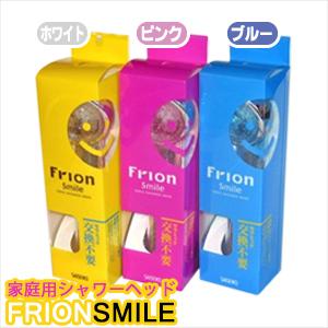 【高機能シャワーヘッド・フリオンシリーズ】SAISEIKO JSKフリオンスマイル(JSK FRION SMILE) FR-14S - 癒しのスパタイム~♪ヘルシーで心地よいスマイルバスタイムはじめませんか?【smtb-s】