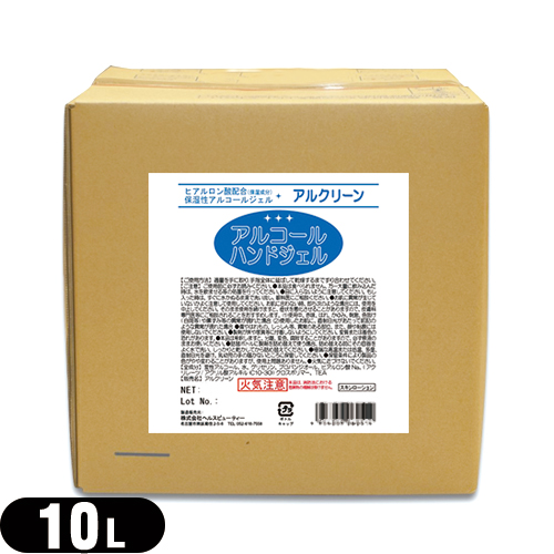 【あす楽対応】【アルコール除菌】【アルコールハンドジェル】【日本製】アルクリーン 10L - アルコール濃度60vol%以上。水を使わずに、いつでもどこでも清潔ハンド!アルコールなのにさらさら潤う。ヒアルロン酸配合(保湿成分)保湿性アルコールジェル