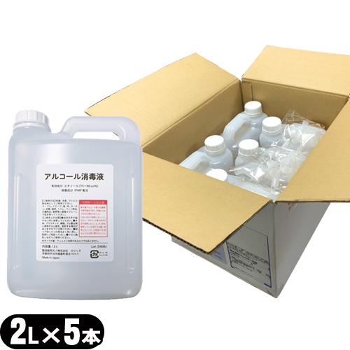 【あす楽対応】  【日本製】アルコール消毒液 有効エタノール(75-80vol%) 2L(2000mL) コック付き×5本セット(1ケース) - 殺菌成分IPMP配合。除菌、消臭、ウイルス除去用としてご使用ください。