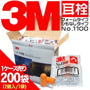 【防音保護具】3M/スリーエム 耳栓(earplug) No.1100 2個1組 x200袋(1ケース売り) - フォームタイプ・ひもなし・高い遮音性能。【smtb-s】