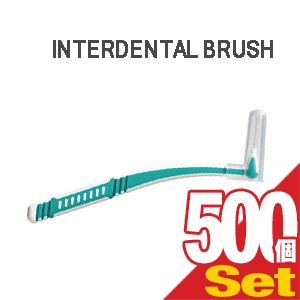 【ホテルアメニティ】【歯間ブラシ】【個包装】業務用 L字歯間ブラシ (INTERDENTAL BRUSH) × 500個セット - オーラルケアには欠かせない歯間ブラシ。L字型で使いやすく、歯の間の歯垢を掻き出します。【smtb-s】