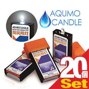 【防災用灯】【小型照明】アクモキャンドル (AQUMO CANDLE) ×20個セット - 少量の水で発電!ポケットに入るコンパクトライト。168時間以上点灯。【smtb-s】