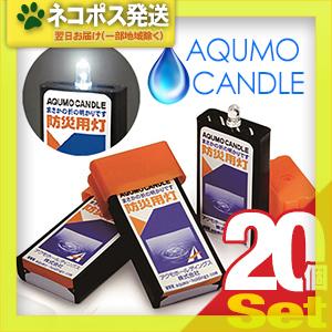 【ネコポス全国送料無料】【防災用灯】【小型照明】アクモキャンドル (AQUMO CANDLE) ×20個セット - 少量の水で発電!ポケットに入るコンパクトライト。168時間以上点灯。【smtb-s】