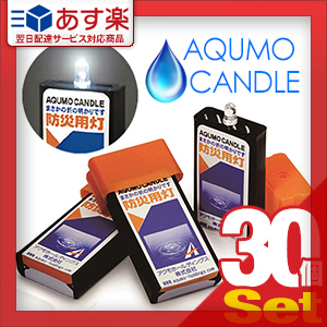 【あす楽対応】【防災用灯】【小型照明】アクモキャンドル (AQUMO CANDLE) ×30個セット - 少量の水で発電!ポケットに入るコンパクトライト。168時間以上点灯。【smtb-s】