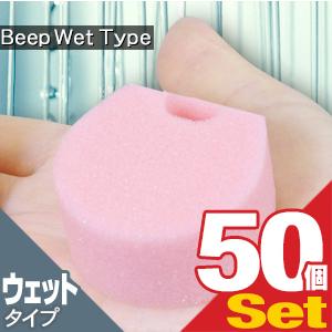 メルシーBeep(ビープ) ウェットタイプ x50個セット - 天然海綿、海綿スポンジに変わる新素材登場!!減菌処理済み【smtb-s】
