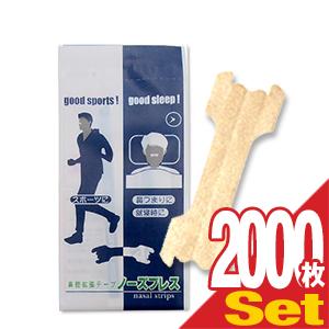 【鼻腔拡張テープ】【個包装】ノーズブレス (1枚入) × 2000個セット - 鼻孔を広げて鼻呼吸をサポート!スポーツに、鼻づまりに、就寝時に。