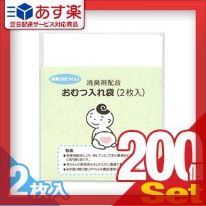 【あす楽対応】【ホテルアメニティ】【ベビー用品】消臭剤配合 おむつ入れ袋 (2枚入)×200個セット(計400枚) - 外出時に便利な赤ちゃんの使用済みのおむつ入れ消臭袋です。【smtb-s】