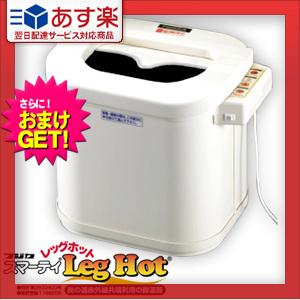 【あす楽対応】【さらに選べるおまけ付き】【遠赤外線脚温器】フジカ スマーティ レッグホット(LEG HOT) LH-2型 - お湯・水・不要、遠赤外線の力で冷えた脚を芯から温めます!【smtb-s】
