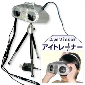 アイトレーナー(Eye Trainer)+落下防止専用ストラップ+三脚+おまけ付き(3m視力表)【smtb-s】