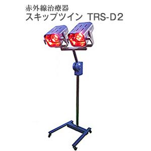 【赤外線治療器】スキップツイン(SKIP-Twin) TRS-D2 - ツインランプのワイド照射型【smtb-s】