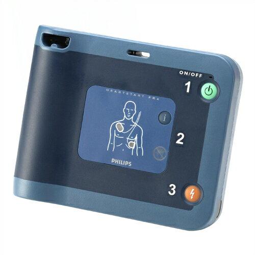【自動体外式除細動器】フィリップス(PHILIPS)製 AEDハートスタート FRx - 使いやすさx小児用キー採用のAED。AEDは救命処置のための医療機器です。【smtb-s】