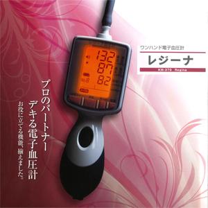 [片手で簡単測定!!]【ワンハンド電子血圧計】レジーナ 2 KM-370【smtb-s】