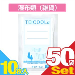 【冷却シート】テイコクファルマケア テイクールα(TEICOOL ALPHA) 10枚入り x50袋(合計500枚) - ソフトプラスタータイプの冷感シートで天然メントール配合により心地よい刺激でリフレッシュ【smtb-s】