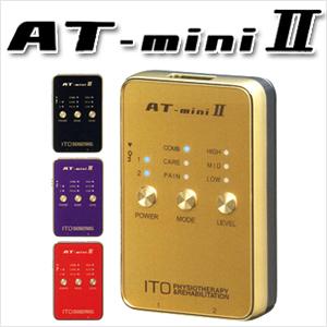 【伊藤超短波】低周波治療器 AT-miniII(AT-mini2/ATミニ2)【smtb-s】【HLS_DU】