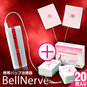 【携帯パップ治療器】ベルナーヴ(BelleNerve)【SE-453】xエレパップP(20袋入り) セット【smtb-s】