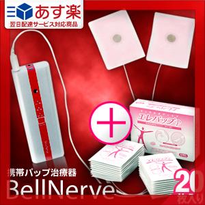 【あす楽対応】【携帯パップ治療器】ベルナーヴ(BelleNerve)【SE-453】xエレパップP(20袋入り) セット【smtb-s】【HLS_DU】