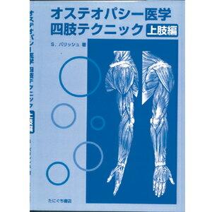 オステオパシー医学四肢テクニック【上肢編】(SC-262)