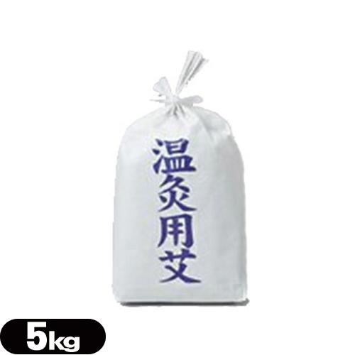 【山正/YAMASHO】 極上温灸もぐさ 5kg (ごくじょうおんきゅうもぐさ)【smtb-s】