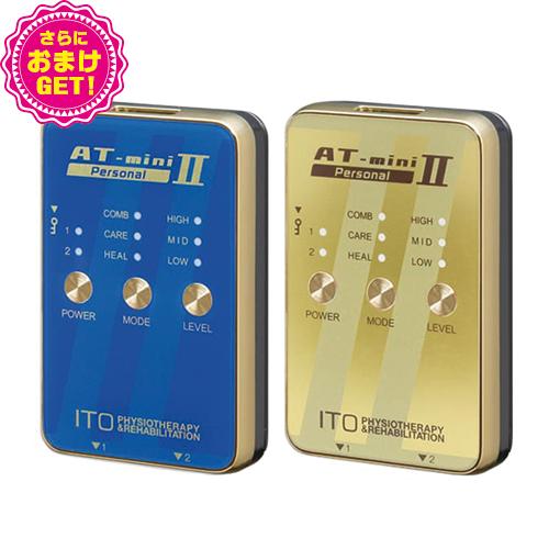 【さらに選べるおまけ付き】【コンディショニングケア機器】伊藤超短波 AT-mini Personal II(ATミニ パーソナル2) カラー:2色から選択。 - アスリートのコンディショニングケアをサポートするポータブル・マイクロカレント【smtb-s】