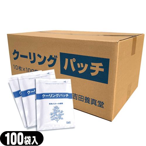 【あす楽対応】【天然メントール使用】クーリングパッチ 10×14cm(1袋10枚入り) x100個(1ケース売り) - 微香性でかぶれにくい【smtb-s】【HLS_DU】