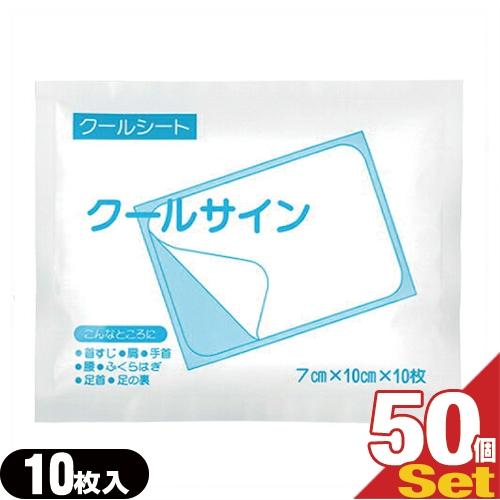 【冷却シート】テイコクファルマケア クールサイン 7x10cm 10枚入り x50袋(合計500枚) - クールシート、クールな刺激でスッキリ、リフレッシュ!【smtb-s】