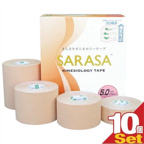 【キネシオテーピングテープ】ファロス さらさ キネシオロジーテープ 5cmx5mベージュ6巻入り x10個 半ケース売り(PHAROS SARASA KINESIOLOGY TAPE) - かぶれにくいウェーブ加工、高い通気性、伸縮性、撥水を兼ね備え。【smtb-s】