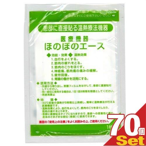 【さらに選べるおまけ付き】【正規代理店】【送料無料】三宝化学 温熱パップ ほのぼのエース×70袋セット - いつでもどこでも簡単に温熱効果。安定した温度を6時間持続【smtb-s】