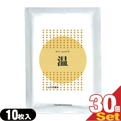 【あす楽対応】【ショウガ粉末使用】ホットパッチ 10×14cm(10枚入り) x30袋 - ピリピリ感が少なく芯から温かさを感じる温湿布【HLS_DU】