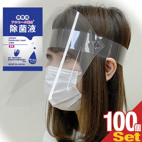 【あす楽対応】【フェイスマスク】【日本製】PPフェイスシールド×100個(1ケース) + マイン携帯用アルコール配合 除菌液(2mL)×10枚セット - ウイルス飛沫、花粉、ほこりから顔を保護するシールド開閉型のフェイスマスク。日本製の高透明シート。