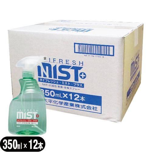 【あす楽対応】【除菌・除臭スプレー】タイフレッシュ・ミスト・プラス(TAIFRESH MIST +) 本体 350mL × 12本(1ケース)セット - NAP-30・孟宗竹エキス配合のアルコールスプレー。タイクロジーンの太平化学の商品です。【smtb-s】