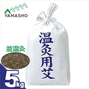【山正/YAMASHO】 並温灸もぐさ 5kg (なみおんきゅうもぐさ)【smtb-s】