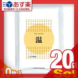 【あす楽対応】【ショウガ粉末使用】ホットパッチ 10×14cm(10枚入り) x20袋 - ピリピリ感が少なく芯から温かさを感じる温湿布【HLS_DU】