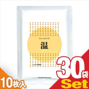 10×14cm(10枚入り) ピリピリ感が少なく芯から温かさを感じる温湿布 【ショウガ粉末使用】ホットパッチ - x30袋